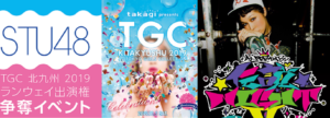 東京ガールズコレクションサポート